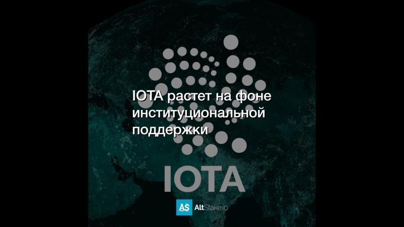 IOTA растет на фоне институциональной поддержки