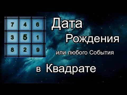 Что означает Квадрат Даты Рождения; не Квадрат Пифагора – 2 часть: Квадрат Надвесты