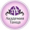 Академия танца | POLE DANCE | Пермь | Танцы