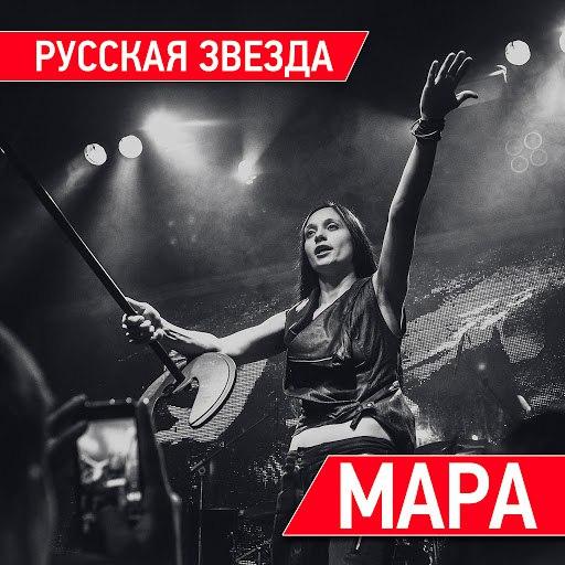 Мара альбом Русская Звезда
