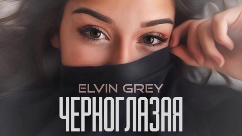 Elvin_Grey_-_CHernoglazaya_(MosCatalogue.net).mp4