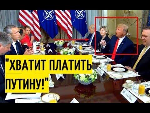 Вы все ЗАЛ0ЖНИКИ России! Трамп на саммите НАТ0 ШОКИРОВАЛ союзников! Срочное ЗАЯВЛЕНИЕ!