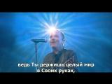 Chris Tomlin - Whom Shall I Fear (God Of Angel Armies) с переводом
