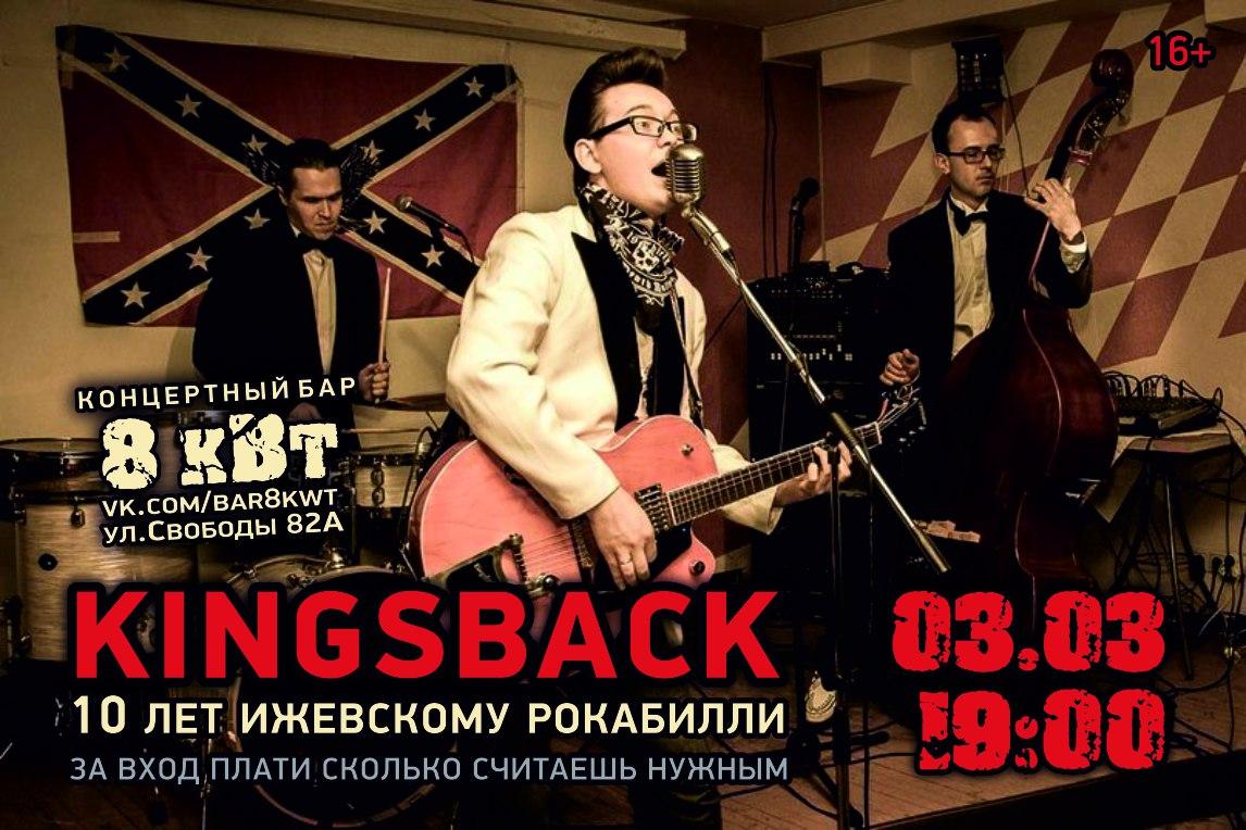 03.03 Kingsback: 10 лет ижевскому рокабилли