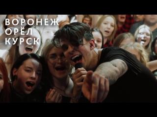 WILDWAYS VORONEZH OREL KURSK TEASER - 2KXX TOUR