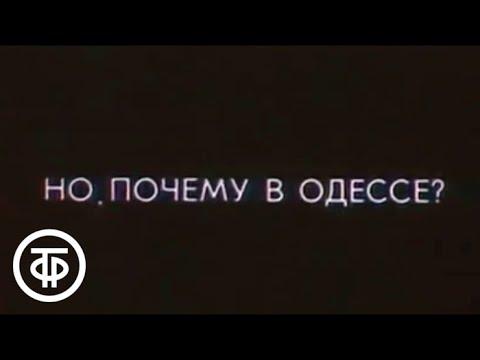 """О кинофестивале Одесская альтернатива"""" Станислав Говорухин 1987"""