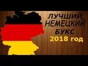 Godl хороший заработок без вложений на лучшем немецком буксе 2018 года