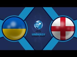 Украина U21 0:2 Англия U21 | Чемпионат Европы 2019 | Квалификация | Обзор матча