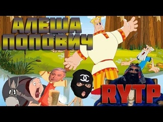 RYTP   Алеша Попович и Тугарин Змей