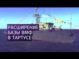 Путин внес в Госдуму соглашение о расширении базы ВМФ в Сирии