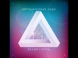 Органическая Леди - Белый Город (Full Album)