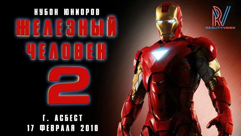 ЖЕЛЕЗНЫЙ ЧЕЛОВЕК 2 Кубок юниоров
