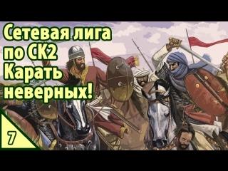 Crusader Kings II Сетевая лига по CK2 Карать неверных!