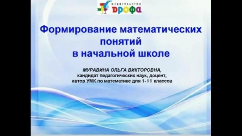 Формирование математических понятий в начальной школе 17 04 2015 14 06 32 (1)