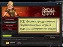 Royal Quest ВСЕ иконки,придуманные разработчиками