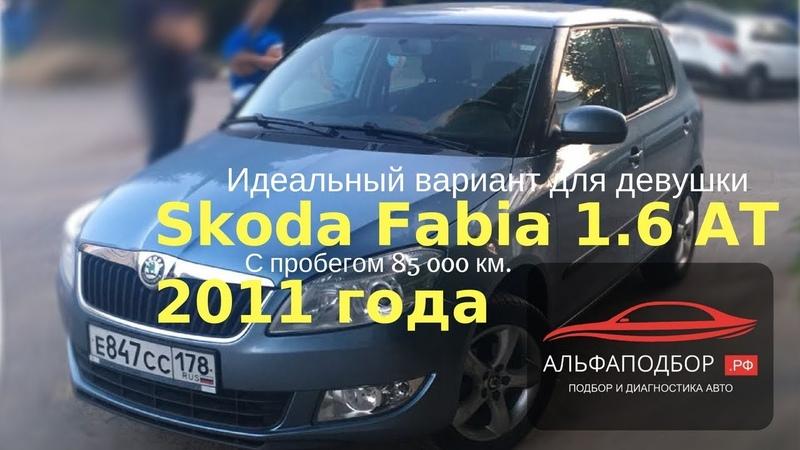 Подбор Закрыт - Skoda Fabia 1.6 AT 2011 год | АльфаПодбор.рф - Подбор Авто СПБ