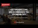 3D профессии обзор зарплат обязанностей и особенностей специальностей