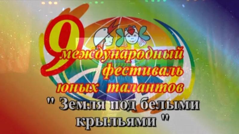 Международный фестиваль Земля под белыми крыльями - Мозырь - учащиеся МДШИ №2 - Концертный эстрадный оркестр г.Мозыря - Финал