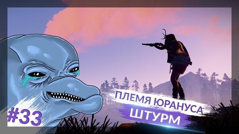 Rust - Племя Юрануса 33 Штурм | Dolphey | Youranus | Юранус