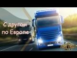Euro Truck Simulator 2 (МП) ✬ Учу друга играть в ЕТС (16+)