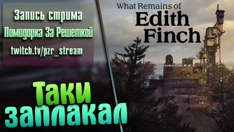 Запись стрима [ПЗР] — Прохождение What Remains of Edith Finch