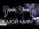 Черный обелиск - Мой мир (Альбом 2013)