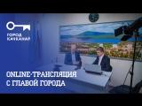Онлайн-трансляция с главой Качканара Сергеем Набоких