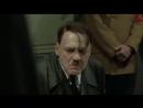 Гитлер в бункере. Беженцы