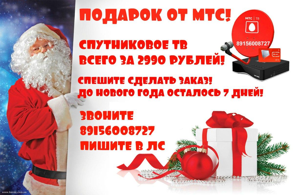 ‼‼ Новогодняя акция от МТС‼‼