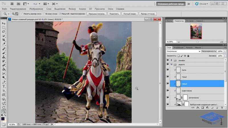 Photoshop (Фотошоп). Создаём коллаж «Уехал славный рыцарь». Часть №3. (Елена Минакова)