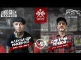 Александр Михеенко против Дмитрия Речного!