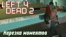 [Left 4 Dead 2] нарезка моментов | mmm watcha' say