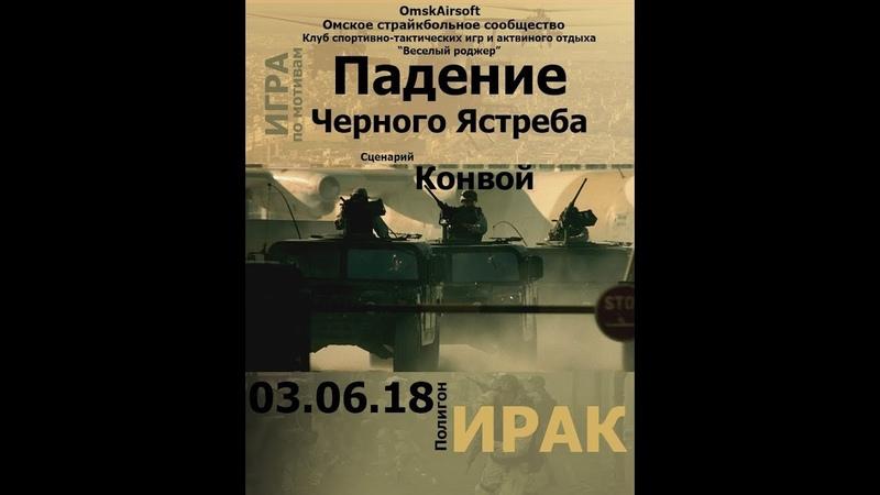 Падение чёрного ястреба. 03.06.2018. Страйкбол Омск.