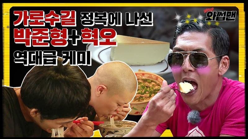 박준형의 가로수길 핫플 탐방에 밴드 혁오를 얹어봤음!! (feat. 의식의 흐름) | 와