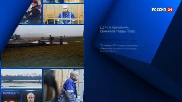 Новости на «Россия 24» • Муж погибшей стюардессы самолета Falcon подал иск о компенсации