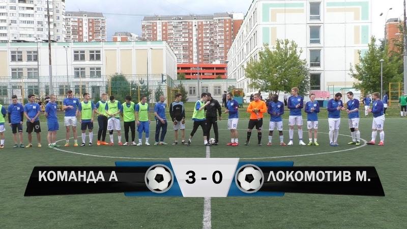 Команда А 3-0 Локомотив Москва, обзор матча