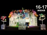 16-17 июня Спектакль Муха-Цокотуха Гастроли театра кукол Барабашка