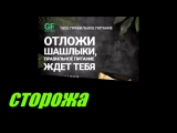 @Growfood_promokod Промокод Сторожа