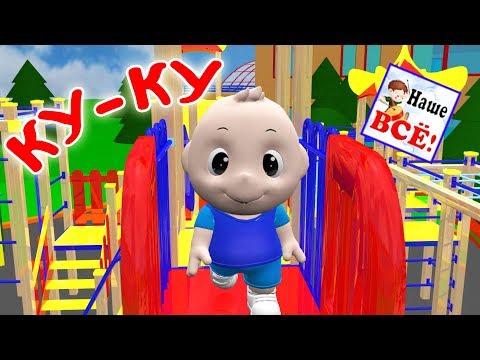 КУ КУ Где ты мой малыш 3D Мульт песенка видео для детей Наше всё