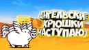 THE BATTLE CATS АНГЕЛЬСКИЕ ХРЮШКИ ПРОТИВ БОЕВЫХ КОТОВ В БАТЛ КЭТС I Kosamin Ruins