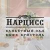 "Банкетный зал ""Нарцисс"" Казань"