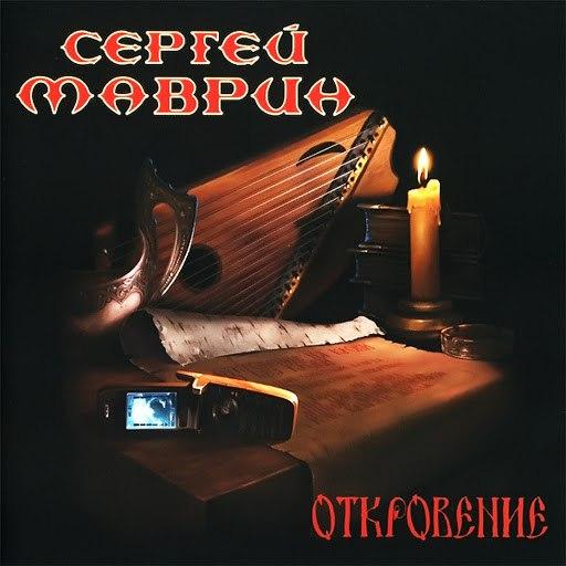 Сергей Маврин альбом Откровение