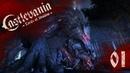 Прохождение Castlevania Lords of Shadow серия 1 Глава