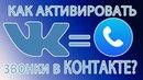 видео ЗВОНКИ в ВК Активируем звонки ВКонтакте Simple Show