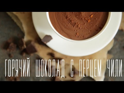 Горячий шоколад с перцем чили по итальянскому рецепту Напитки Cheers
