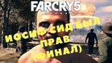 Far Cry 5 - ИОСИФ СИД БЫЛ ПРАВ (ФИНАЛ)! (ПРОХОЖДЕНИЕ ИГРЫ) #57