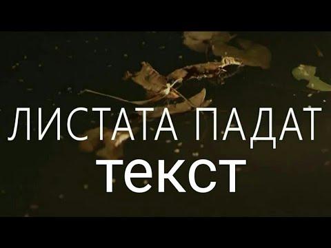 Mihaela Marinova feat. Pavell Venci Venc' - listata padat / текст / text