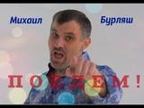 Михаил Бурляш - Поедем! Версия