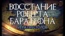 ИГРА ПРЕСТОЛОВ Восстание Роберта Баратеона