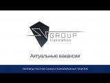 SV-GROUP: актуальные вакансии